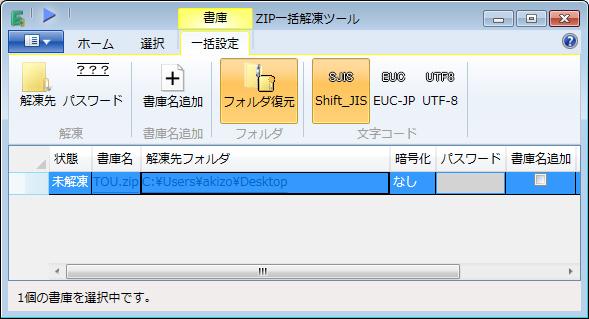 zip一括解凍ツール