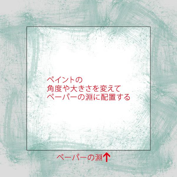 paint-paper